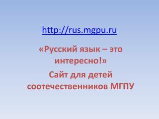 rus.mgpu.ru