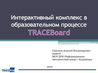 Интерактивный комплекс в образовательном процессе TRACEBoard