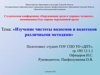Подготовил: студент ГОУ СПО ТО «ДПТ»,  гр. ОП 12-1.1 Офицеров И.С.