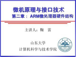 微机原理与接口技术 第二章:  ARM 微处理器硬件结构