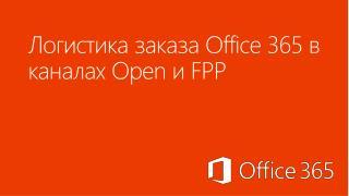 Логистика заказа  Office 365  в каналах  Open  и  FPP