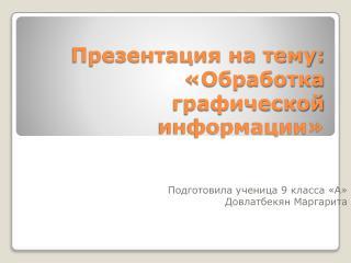 Презентация на тему: «Обработка графической информации»