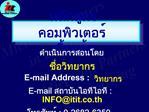 E-mail Address :  E-mail  : INFOitit.co.th  : 0-2682-6350
