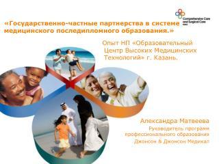 Александра Матвеева Руководитель программ профессионального образования