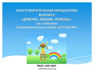 TRUST. LOVE. HELP  г.Москва 2013 год