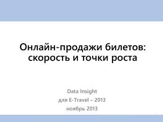 Data Insight для  E- Travel –  2013 ноябрь  201 3