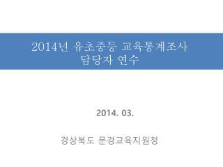 2014 년 유초중등 교육통계조사 담당자 연수