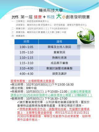 輔英科技大學  2013 第一屆  健康 + 科技 大 小 創意發明競賽