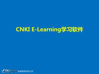 CNKI E-Learning 学习软件