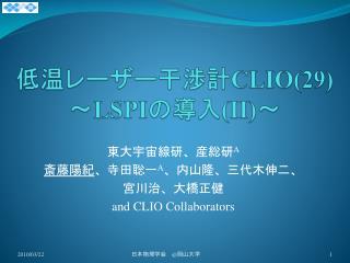 低温レーザー干渉計 CLIO(29) 〜LSPI の導入 (II)〜