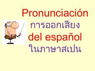 Pronunciación การออก เสียง del español ในภาษา สเปน