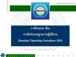 การฝึกอบรม เรื่อง การจัดทำมาตรฐานการปฏิบัติงาน ( Standard Operating Procedure; SOP)