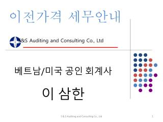 S&S Auditing and Consulting Co., Ltd