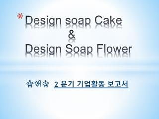 Design soap Cake               &  Design Soap Flower