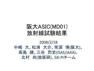 阪大 ASIC(MD01) 放射 線 試験 結果