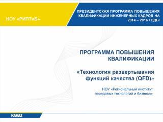 ПРОГРАММА ПОВЫШЕНИЯ  КВАЛИФИКАЦИИ «Технология развертывания  функций качества ( QFD) »
