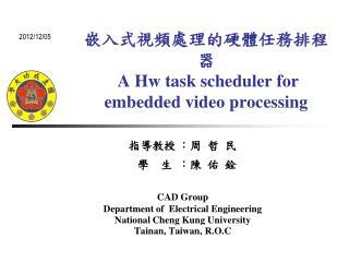 嵌入式視頻處理的硬體任務排程器 A  Hw task  scheduler  for  embedded  video  processing