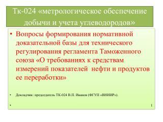Тк-024 «метрологическое обеспечение добычи и учета углеводородов »