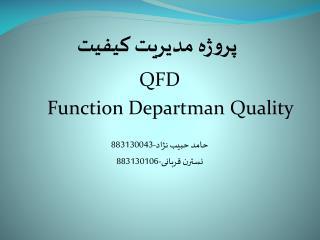 پروژه مدیریت کیفیت QFD Function  Departman Quality حامد حبیب نژاد-883130043 نسترن قربانی-883130106