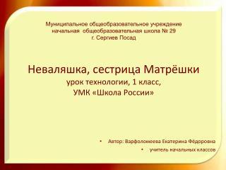 Муниципальное общеобразовательное учреждение начальная  общеобразовательная  школа №  29