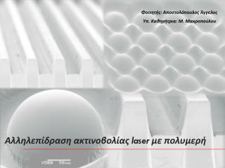 Αλληλεπίδραση ακτινοβολίας  laser  με πολυμερή