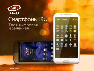 """Смартфоны  IRU 5"""""""