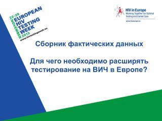 Сборник фактических данных Для чего необходимо расширять тестирование на ВИЧ в Европе ?