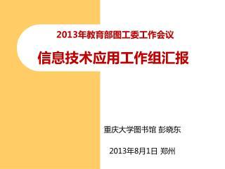 2013 年教育部图工委工作会议 信息技术应用工作组汇报