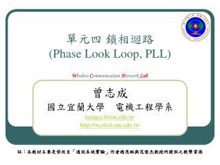 單元 四 鎖相迴路 (Phase Look Loop, PLL)