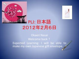 PLJ:  日本語  2012 年 2 月 6日