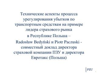 Минск , 01.12.2010