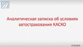 Аналитическая записка об условиях  автострахования КАСКО