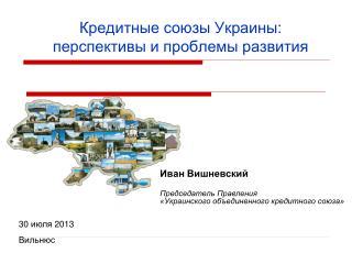 Кредитные союзы Украины: перспективы и  проблемы развития