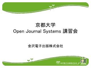 京都大学 Open Journal Systems  講習会