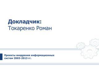 Докладчик: Токаренко Роман