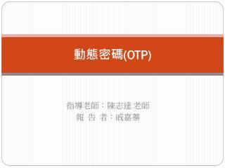 動態密碼 (OTP )