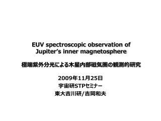 EUV spectroscopic observation of Jupiter's inner magnetosphere 極端紫外分光による木星内部磁気圏の観測的研究