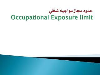 حدود مجاز مواجهه شغلي Occupational Exposure limit