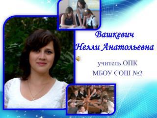 Вашкевич Нелли Анатольевна