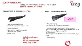 HAIR 	CRIMPER LN - 84 DIVA