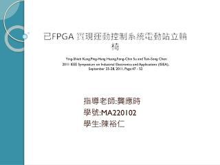 指導老師 : 龔應時 學號 :MA220102 學生 : 陳裕仁