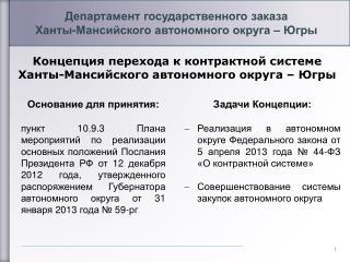 Департамент государственного  заказа  Ханты-Мансийского  автономного округа –  Югры