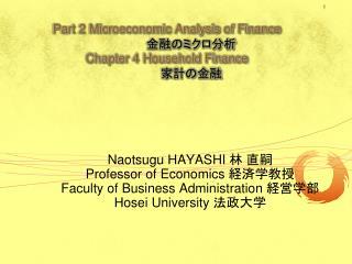 Part 2 Microeconomic Analysis of Finance 金融のミクロ分析 Chapter 4 Household Finance 家計の金融