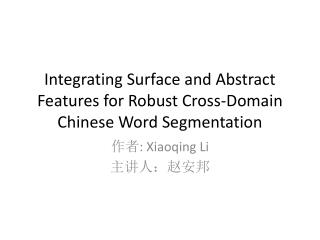 Integrating Surface and Abstract Features for Robust Cross-Domain Chinese Word Segmentation