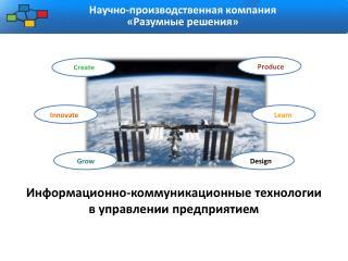Информационно-коммуникационные технологии          в  управлении предприятием
