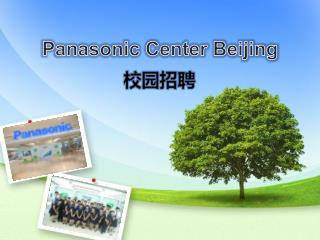 Panasonic Center Beijing