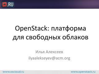 OpenStack : платформа для свободны х облак ов