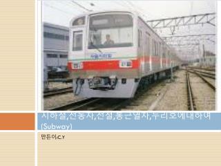 지하철 , 전동차 , 전철 , 통근열차 , 누리호에대하여 (Subway)