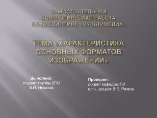 В ыполнил: студент группы 2ПО  В.И.  Новаков