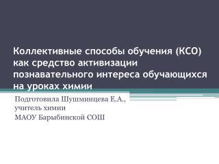 Подготовила  Шушминцева  Е.А., учитель химии  МАОУ  Барыбинской  СОШ